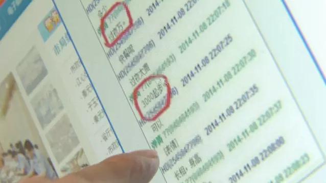 警方查获的聊天记录