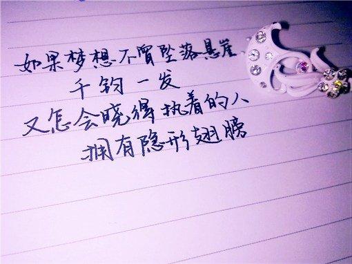 手写文字图片 亲爱的,如果有一天我们分离