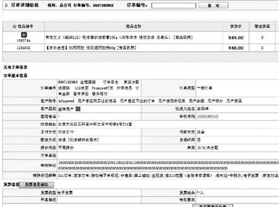 工商局科长在京东零元购物 被实名举报
