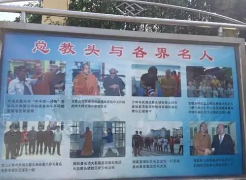 登封市嵩山少林寺武僧团培训基地门口的一块广告栏上,总教头释延鲁跟各位名人的合影。