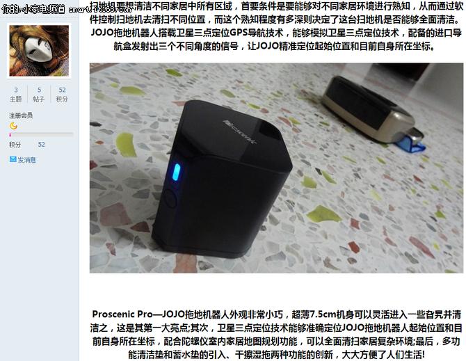 《IT168试客的体验Pro-JOJO智能拖地机器人来我家》
