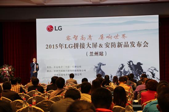 图:2015年LG商显及安防新品发布会兰州站盛大开幕