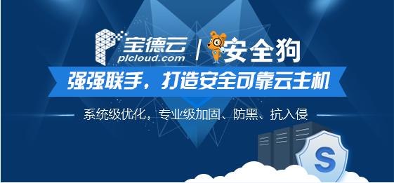 """随着云技术的不断发展,云服务商日益成熟,云的整体运行时间和稳定性在不断提高。但伴随着越来越多的云落地,针对云服务的攻击也越来越多,且呈现出规模化、组织化趋势,然而大量的服务器在互联网上仍处于""""裸奔""""状态,云服务的安全问题成为云计算走向规模商用的最大掣肘,频发的云服务攻击事件使人们对于云服务安全的信任更为脆弱,正所谓,人无信不立,云亦如此。"""