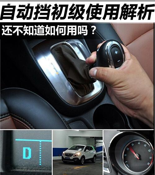 汽车自动档位介绍高清图片