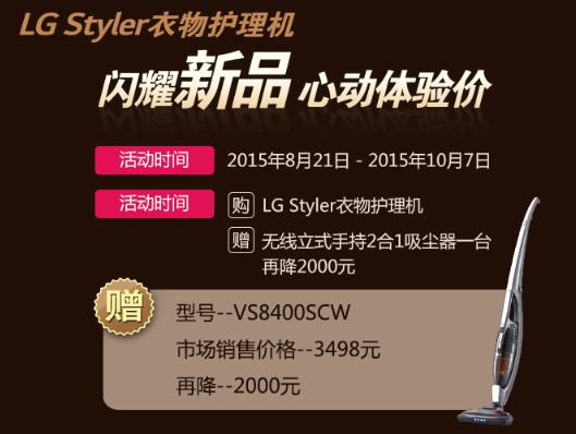 图1:购买第二代LG