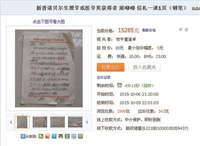 资料图:屠呦呦亲笔信被拍卖。北京青年报