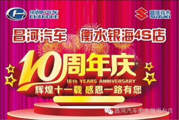 水银海4S店十周年庆典活动开始倒计时
