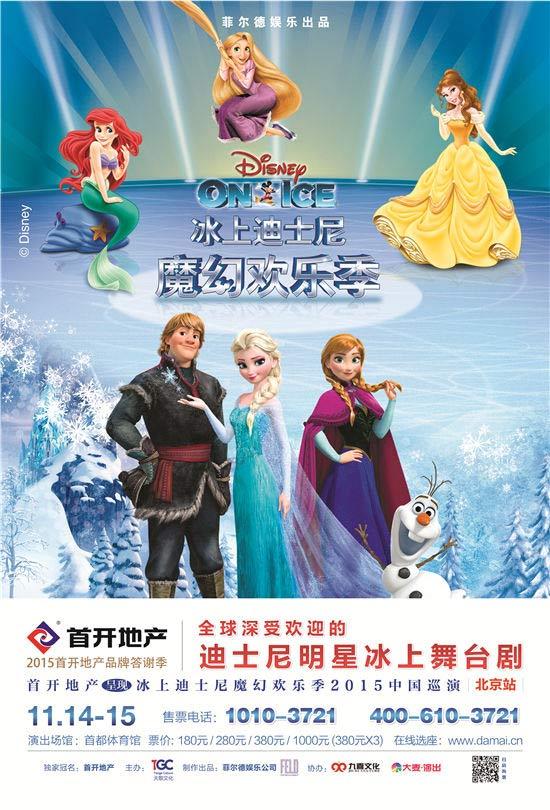 """话剧    搜狐娱乐讯 每年一度让全世界无数家庭欢乐不止的""""冰上迪士尼"""