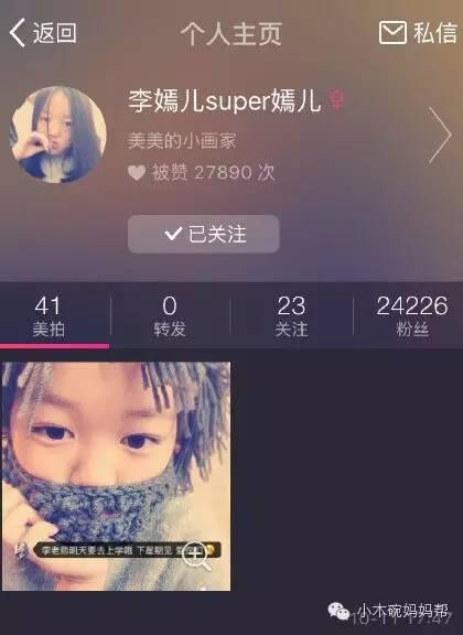【宝宝帮】【小木碗聊聊】九岁网络红人——李嫣