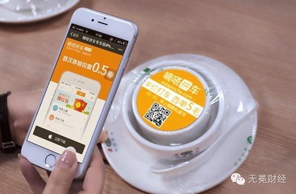 嘀嗒拼车广告美女_桌联网:一餐饭搞掂薛蛮子和麦涛两轮众筹搞掂全国-搜狐