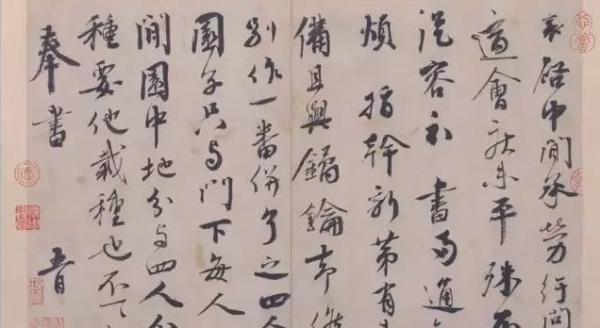 宋 蔡襄 自书诗札册