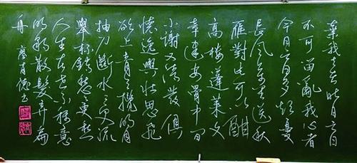 """粉笔当毛笔 他写出""""黑板行草""""(图)图片"""