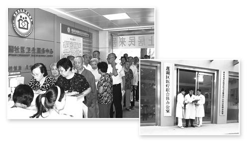 ? 居民在社區衛生服務中心排隊就醫。