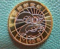 2008年奥运会主题纪念币:2008年,中国迎来北京奥运会。为迎接这一国际盛世,2007年6月20日起,就发行了三套2008年奥运会主题纪念币;2008年6月18日,又继续发行了三套。