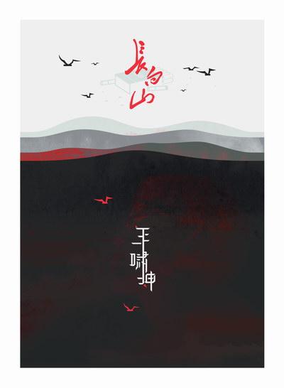 王啸坤《长白山》专辑封面