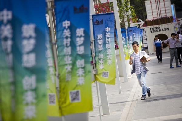 2015年5月7日,北京中关村创业大街。 CFP 图