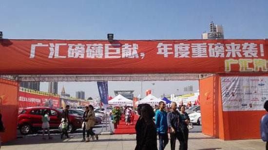 2015广汇汽车华北公司 第五届魅力文化节高清图片