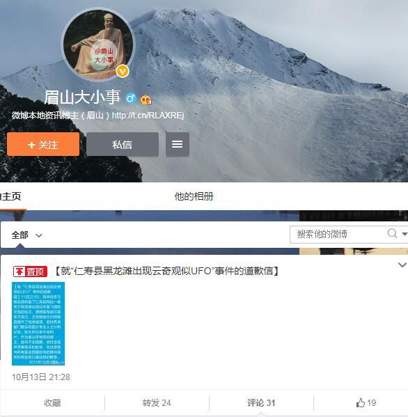 四川省ufo事件图片