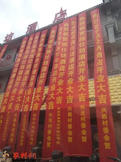 蒲城旌仕坊酒店开张扯红幅 几家单位