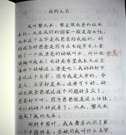 越南女留学生写字犹如印刷体 给跪了