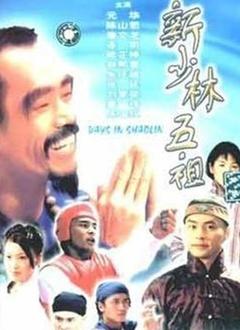 新少林五祖(元华版)