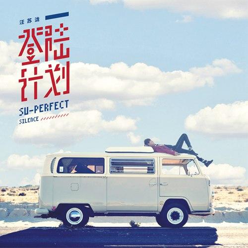 汪苏《登陆计划》专辑封面