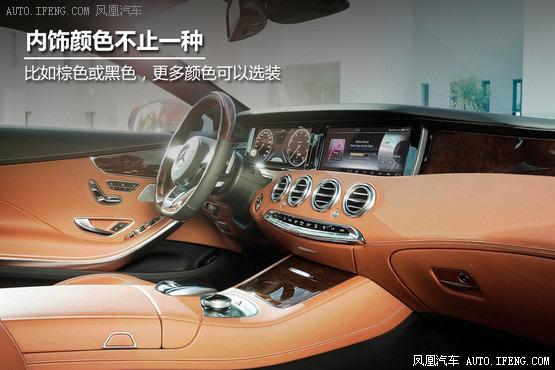 奔驰S级Coupe 新双门轿跑车 历史 文化 图片实拍