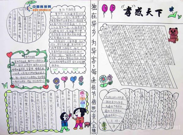 2015重阳节手抄报内容资料图片