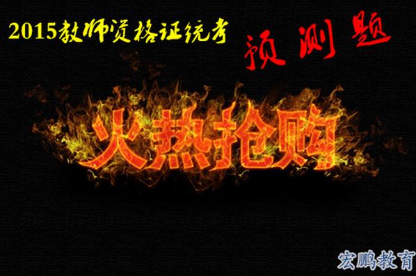宏鹏考试秘笈资格证教育预测题,提分秘籍-搜狐教师vs火影4.0小游戏死神图片
