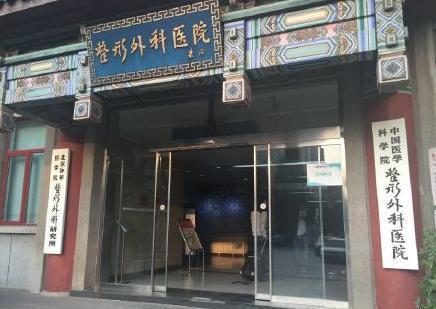 中国医学科整形医院价格