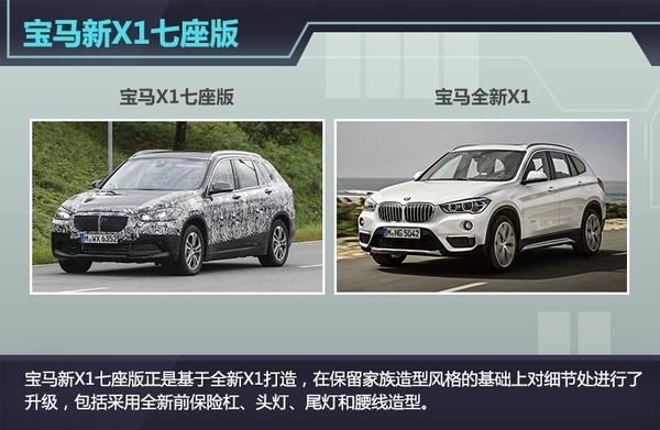 紧凑级SUV也能坐7个人 宝马将推新七座版X1高清图片