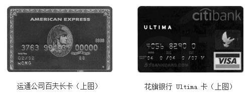 """花旗银行名为""""Ultima""""的黑色信用卡以及美国运通公司在1999年推出了名为""""Centurion""""的黑色信用卡(百夫长卡),被业内人士称为""""卡中之王""""。有人说,只有拥有这种黑卡,才可充分显示卡主的""""尊贵地位""""。因为这种黑卡不接受申请,只有银行主动邀请客户加入。据悉,运通的黑卡卡主就是极少数1%的顶级客户。而高昂的年费成了并不重要的因素。"""