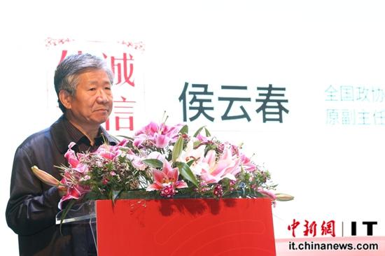 全國政協委員,國務院發展研究中心原副主任侯雲春講話