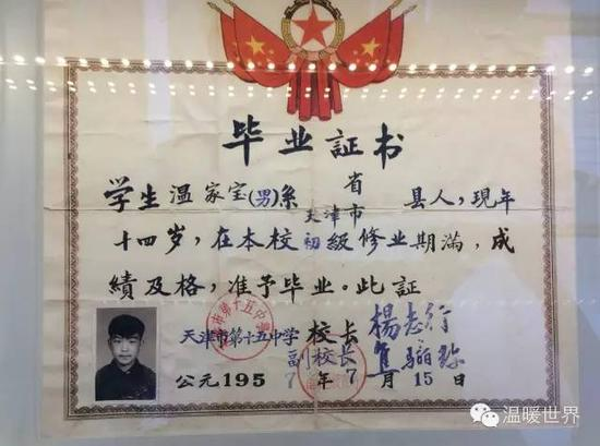 温家宝南开中学演讲首度公开 中学毕业证曝光