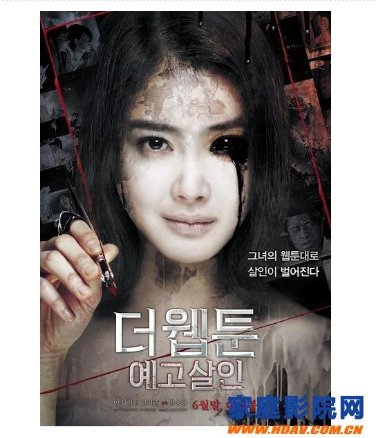 韩国高分惊悚恐怖片来袭,不漫画滴思密达!-搜红错过路图片