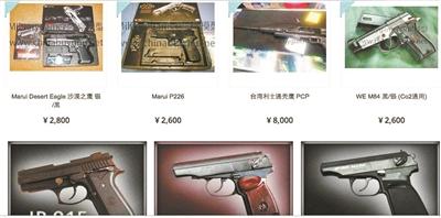 王飞在其网站上展现的仿真枪代价不菲