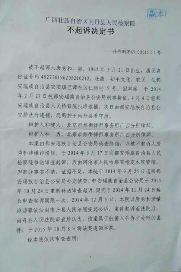广西壮族自治区南丹县人民检察院不起诉决定书