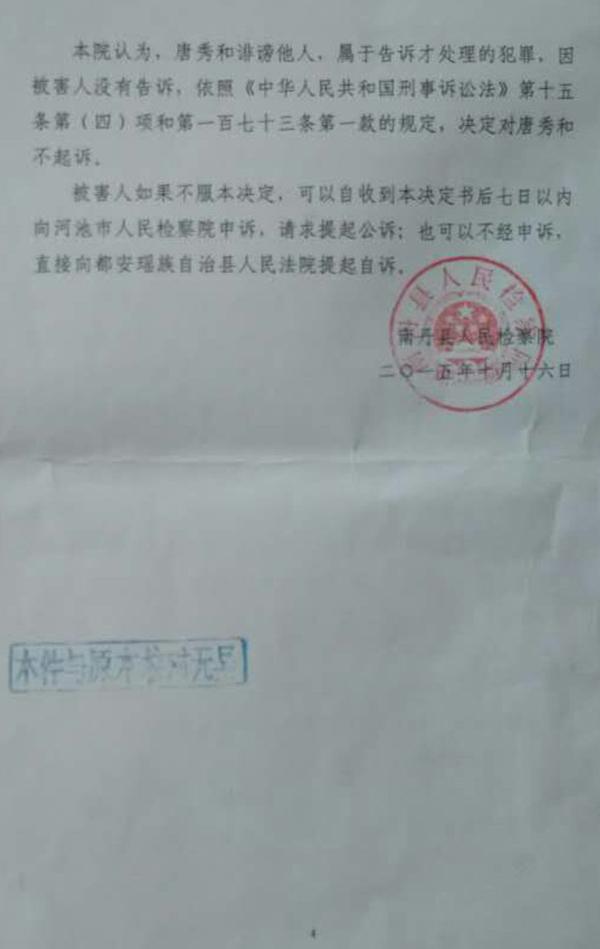 """广西一农民涉""""诽谤法院领导"""",刑拘20月后检方决定不起诉"""