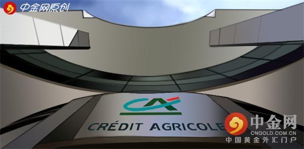 法国农贷表示,下周众人的目光将聚焦欧洲央行,该行下周四将公布利率决议,但该行采取扩大宽松的行动还为时过早。