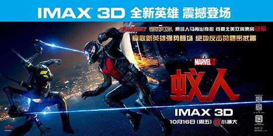 《蚁人》今日公映 IMAX3D版极致放大微观世界