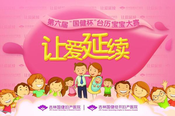 国健杯台历宝宝大赛一直是春城宝宝和妈妈的焦点图片