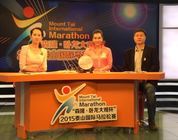 泰山国际马拉松现场直播