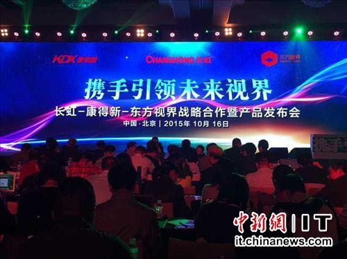 中新網10月19日電 近日,長虹公司與康得新、東方視界在北京簽訂戰略合作協議,三方在裸眼3D技術及3D內容運營等領域達成戰略合作,積極推動我國裸眼3D的研究、應用,共築3D視界產業生態。