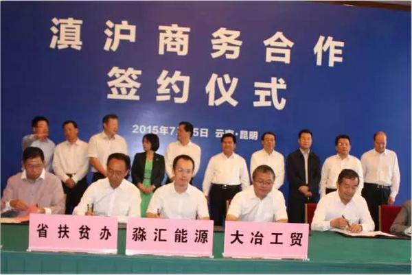 与云南省省委书记李紀恒合影