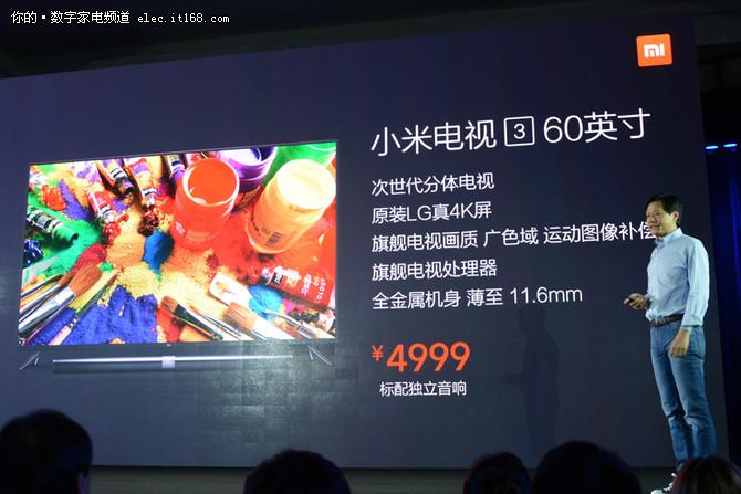 分体式小米电视3发布 60英寸售价4999元
