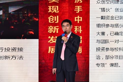 中科招商集團聯席總裁劉繼軍主題演講