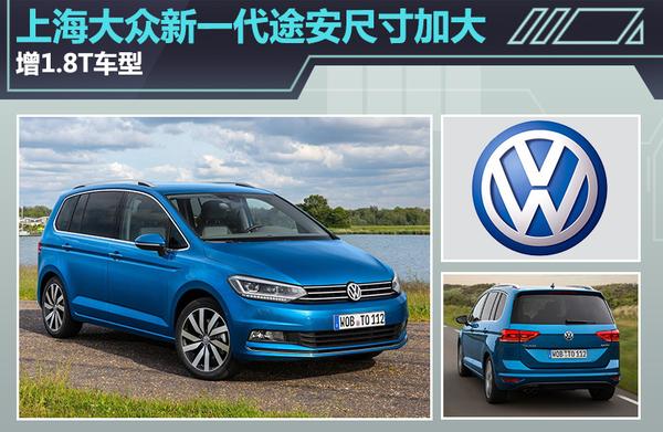 上海大众新一代途安动力系统曝光 新增1.8T车型图片