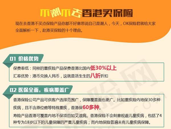 大陆居民购买香港保险是否合法?   知乎
