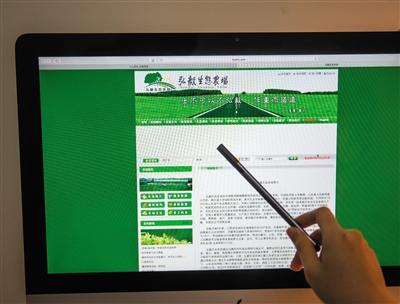 蒋高妙的弘毅生态农场在官网上的简介。 新京报记者 王远征 摄