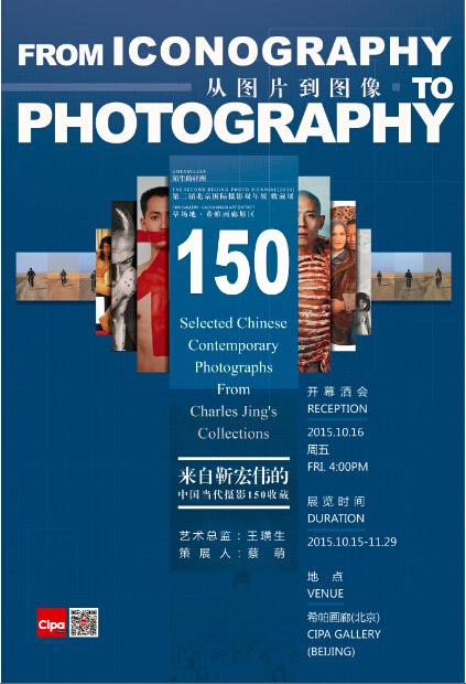 希帕画廊|从图片到照片:来自靳宏伟的中国当代摄影收藏
